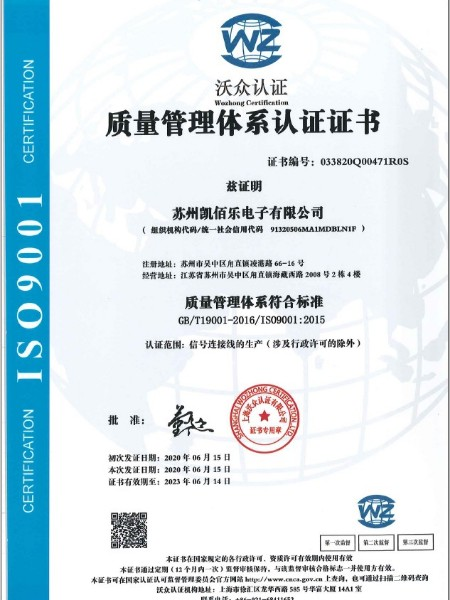 ISO9001中文证书环境体系认证