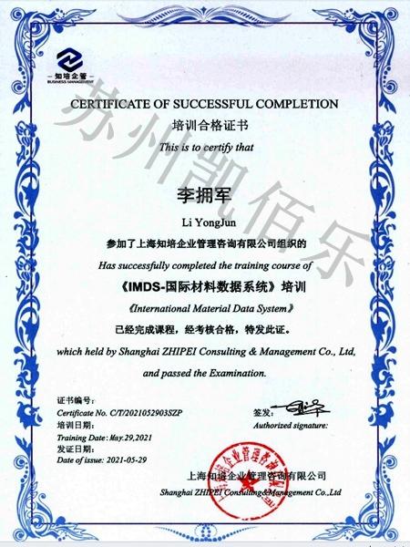 IMDS-国际材料数据系统证书.jpg