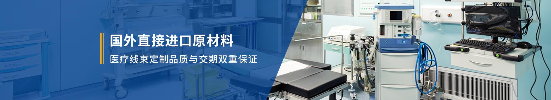 凯佰乐医疗设备线束定制品质与交期双重保证