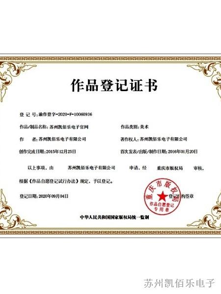 官网著作权证书
