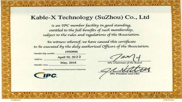 IPC620C证书