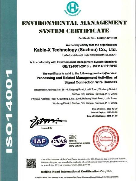 ISO14001证书.jpg