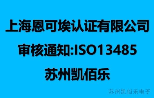 苏州凯佰乐顺利通过医疗体系审核