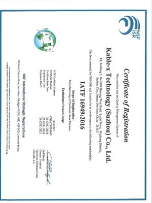 工业线束16949认证