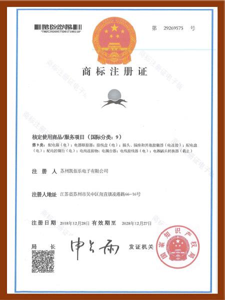 公司商标注册证2