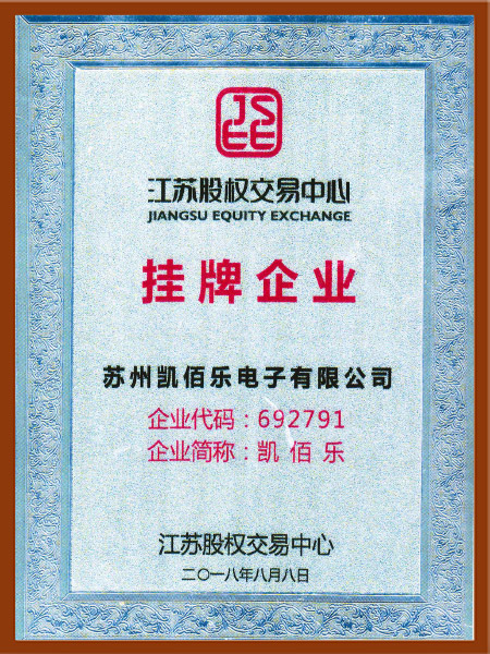 凯佰乐挂牌企业