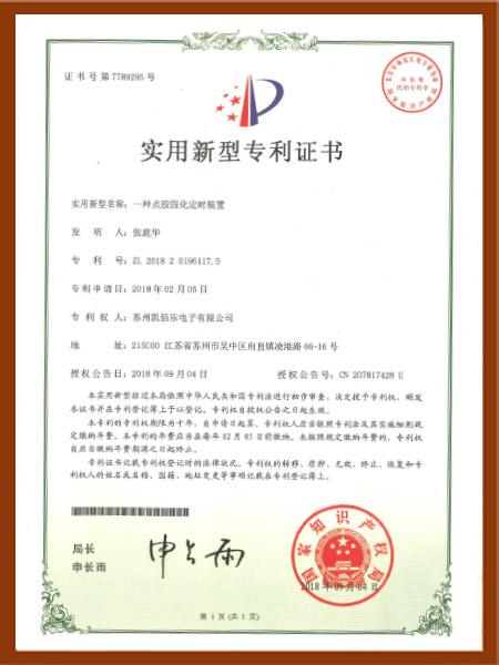 一种点胶固化定时装置专利认证