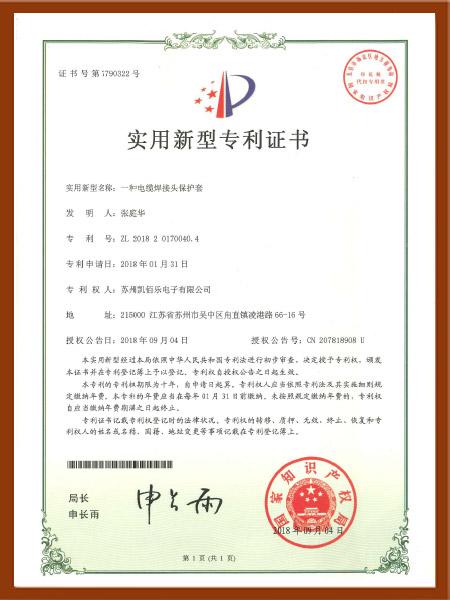 一种电缆焊接头保护套专利认证