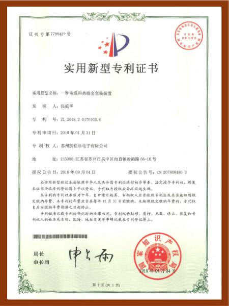 一种电缆和热缩套套装装置专利认证