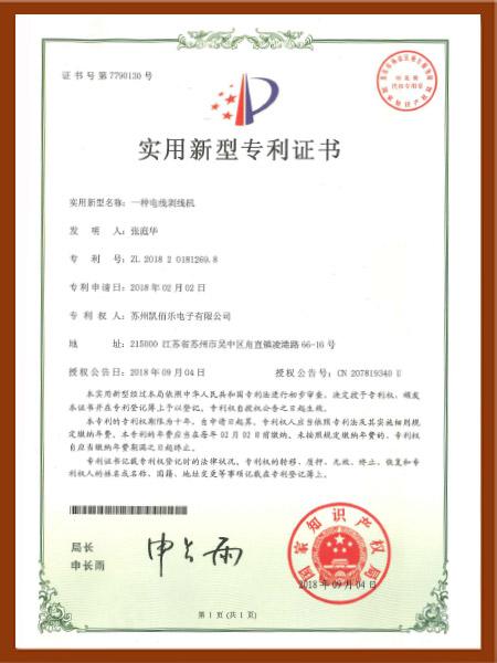 一种电线剥线机专利认证