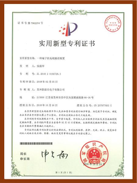 一种端子机电线输送装置专利认证