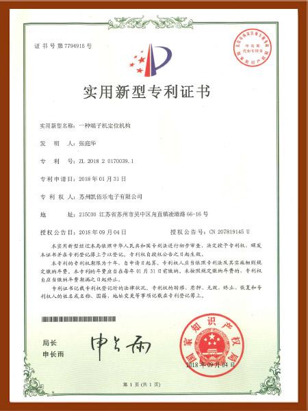一种端子机定位机构专利认证