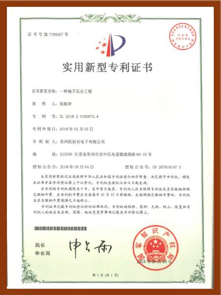 一种端子压合工装专利认证