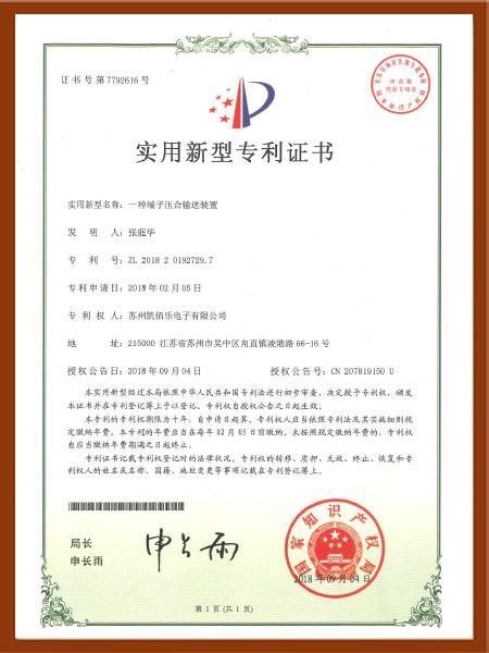 一种端子压合输送装置专利认证