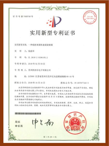 一种线材表面快速套胶装置专利认证
