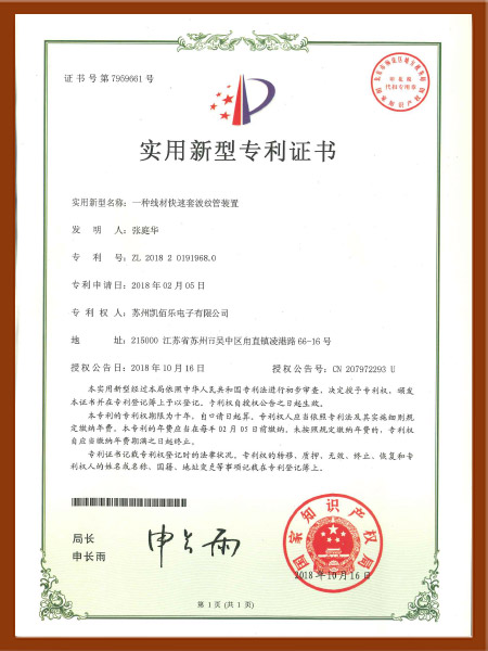一种线材快速套波纹管装置专利认证