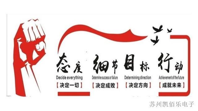 苏州凯佰乐电子有限公司企业文化