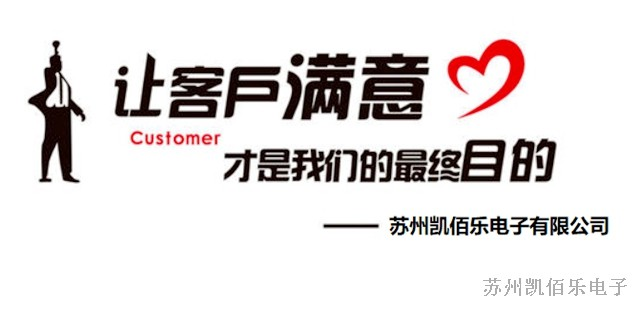 苏州凯佰乐线束产品一定让客户满意